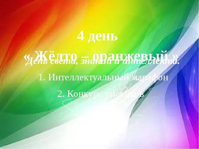 4 день « Жёлто – оранжевый » День света, знаний и интеллекта. 1. Интеллектуал...