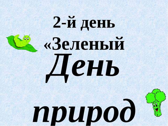 2-й день «Зеленый День природы и экологии. 1. Конкурс стихотворений о Родине...