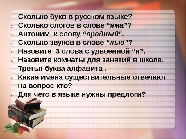 """Сколько букв в русском языке? Сколько слогов в слове """"яма""""? Антоним к слову..."""
