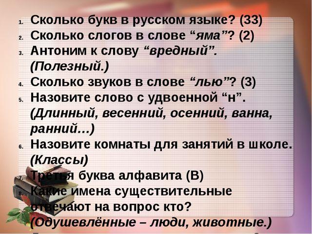 """Сколько букв в русском языке? (33) Сколько слогов в слове """"яма""""? (2) Антоним..."""