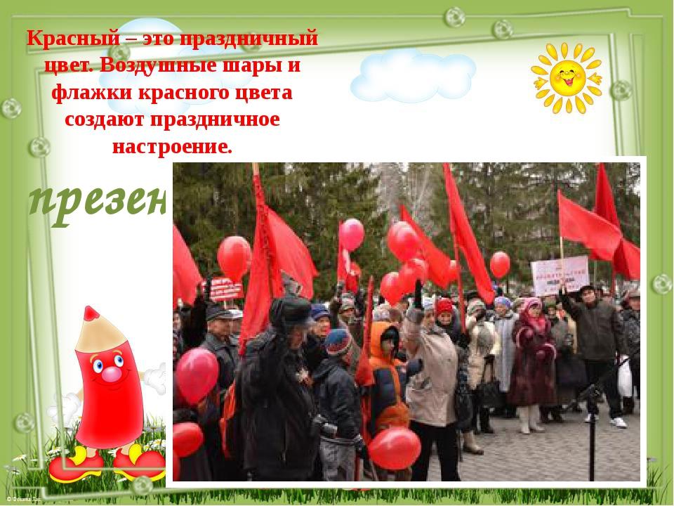 Красный – это праздничный цвет. Воздушные шары и флажки красного цвета создаю...
