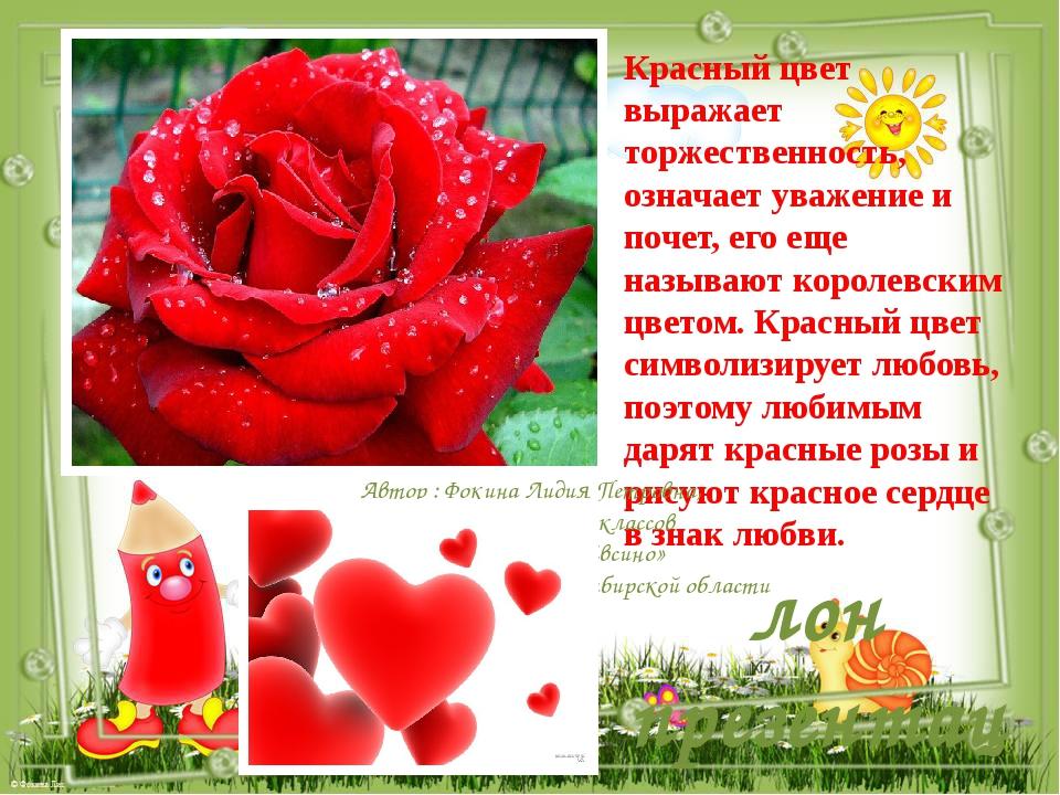 Красный цвет выражает торжественность, означает уважение и почет, его еще наз...