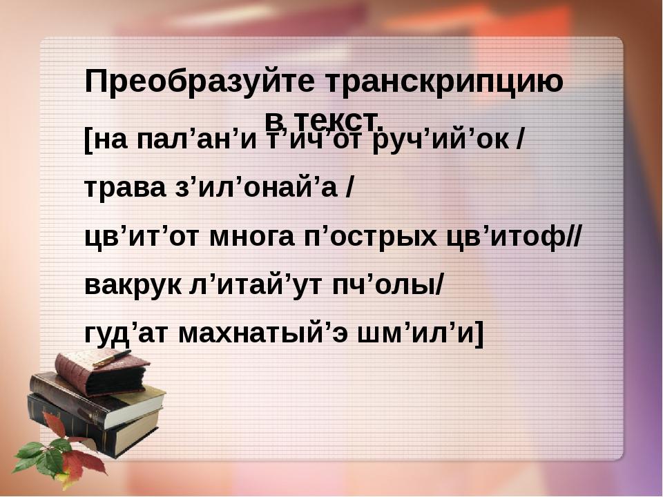 Преобразуйте транскрипцию в текст. [на пал'ан'и т'ич'от руч'ий'ок / траваз'и...
