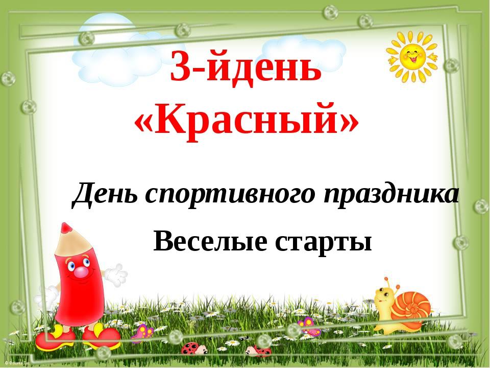 День спортивного праздника Веселые старты 3-йдень «Красный»