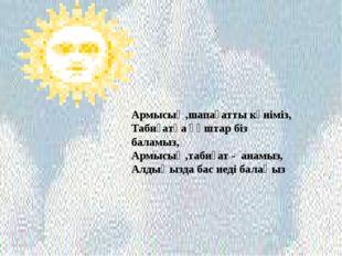 Армысың,шапағатты күніміз, Табиғатқа құштар біз баламыз, Армысың,табиғат - ан