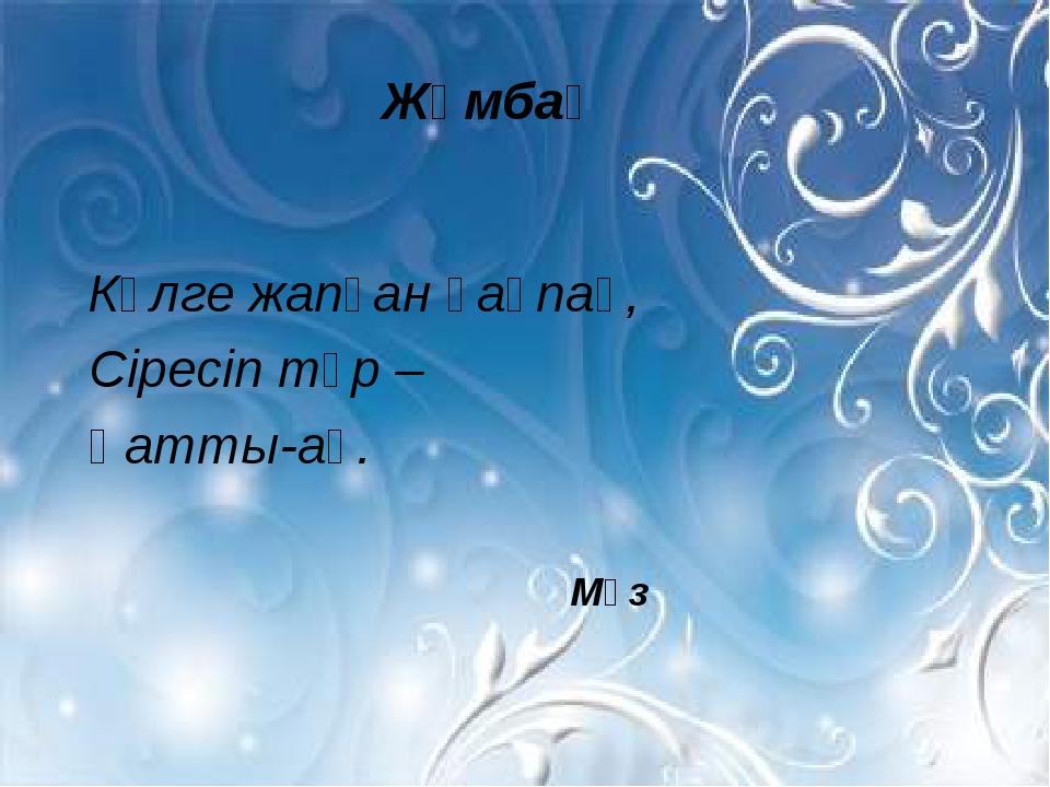 Жұмбақ Көлге жапқан қақпақ, Сіресіп тұр – Қатты-ақ. Мұз