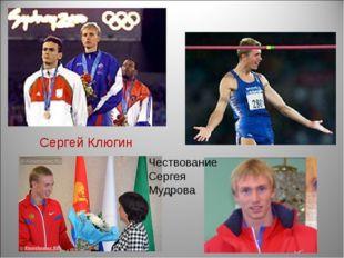 Чествование Сергея Мудрова Сергей Клюгин