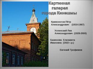 Кривоногов Пётр Александрович (1910-1967) Успенский Лев Александрович (1928-