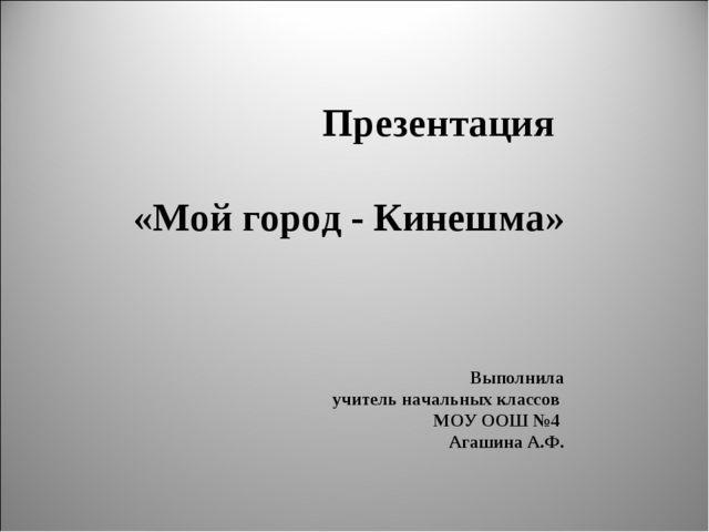 Презентация «Мой город - Кинешма» Выполнила учитель начальных классов МОУ ООШ...