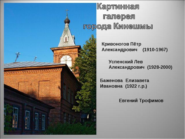 Кривоногов Пётр Александрович (1910-1967) Успенский Лев Александрович (1928-...