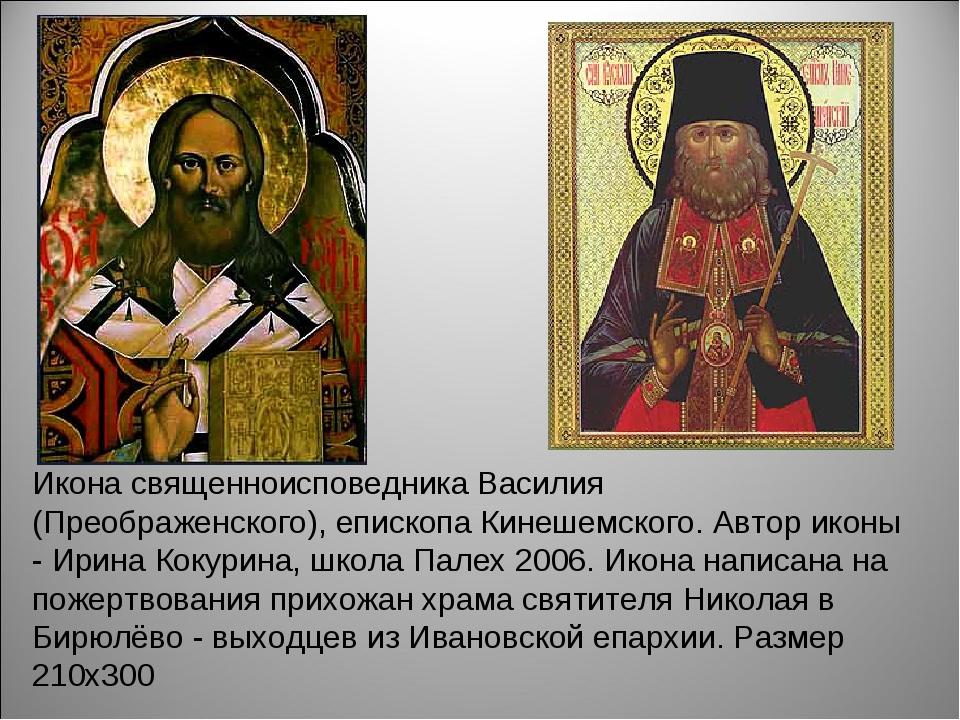 Икона священноисповедника Василия (Преображенского), епископа Кинешемского. А...