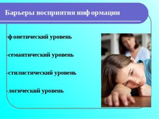 Барьеры восприятия информации -фонетический уровень -семантический уровень -с