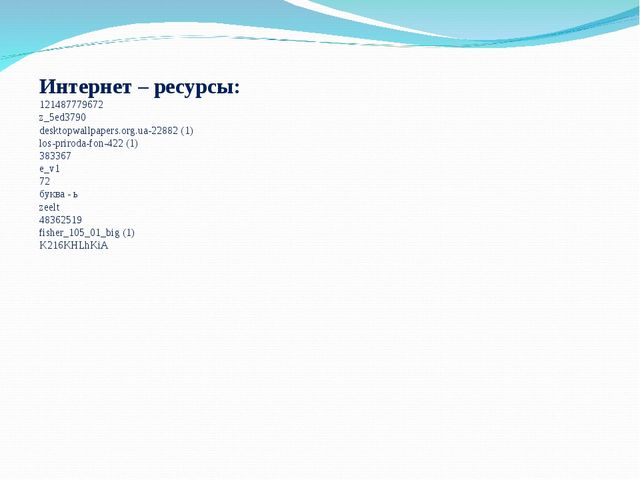Интернет – ресурсы: 121487779672 z_5ed3790 desktopwallpapers.org.ua-22882 (1...