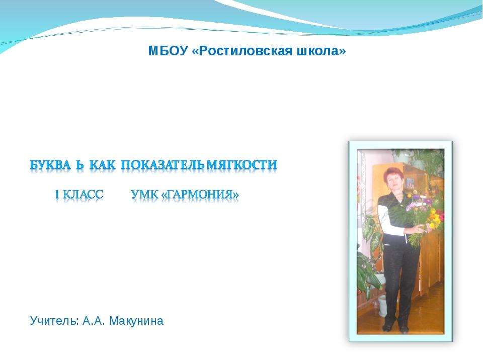 МБОУ «Ростиловская школа» Учитель: А.А. Макунина