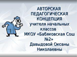 АВТОРСКАЯ ПЕДАГОГИЧЕСКАЯ КОНЦЕПЦИЯ учителя начальных классов МКОУ «Бабяковска