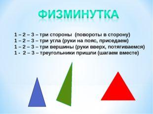 1 – 2 – 3 – три стороны (повороты в сторону) 1 – 2 – 3 – три угла (руки на по