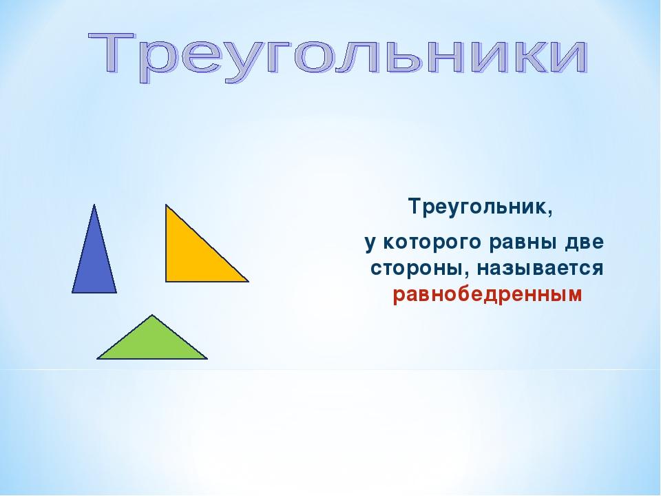 Треугольник, у которого равны две стороны, называется равнобедренным
