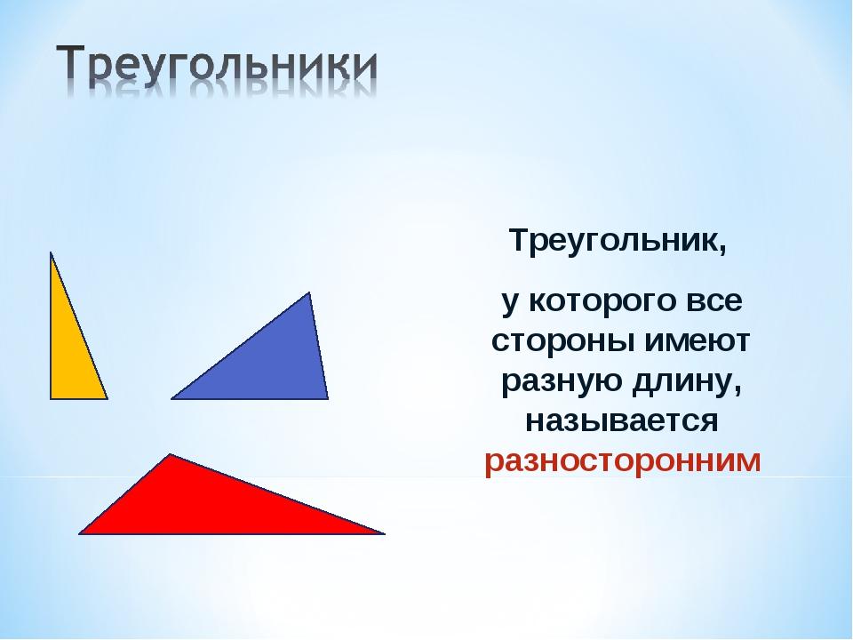 Треугольник, у которого все стороны имеют разную длину, называется разностор...