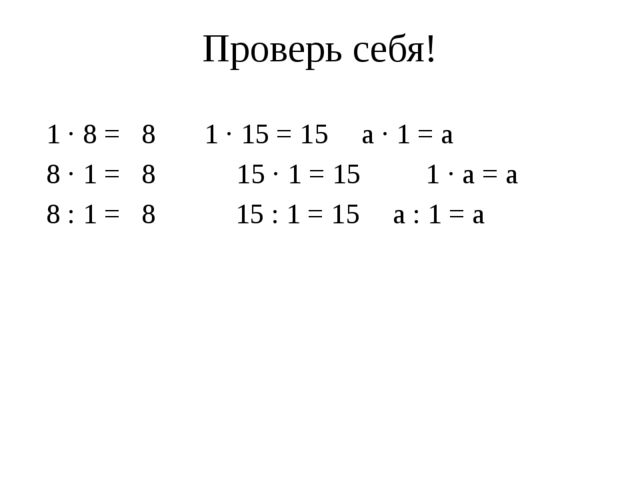 Проверь себя! 1 · 8 = 8 1 · 15 = 15а · 1 = а 8 · 1 = 8 15 · 1 = 15 1 ·...