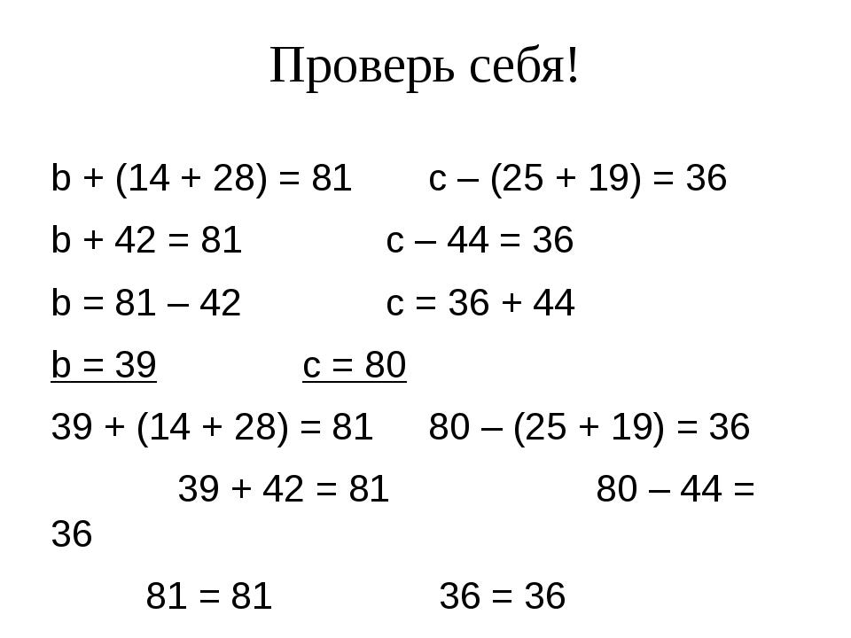 Проверь себя! b + (14 + 28) = 81c – (25 + 19) = 36 b + 42 = 81c – 44 =...