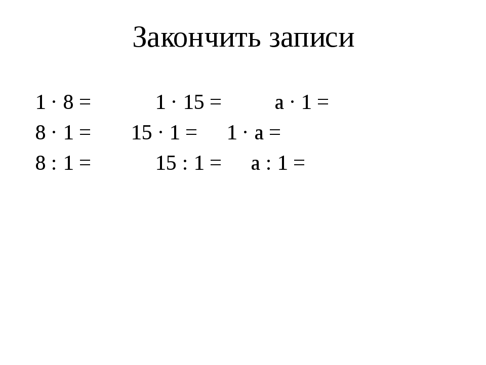 Закончить записи 1 · 8 = 1 · 15 = а · 1 = 8 · 1 = 15 · 1 =1 · а = 8 :...