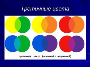 Третичные цвета