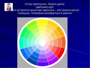 И так преступим: Теория цвета. Цветовой круг Это не просто красочная картинка