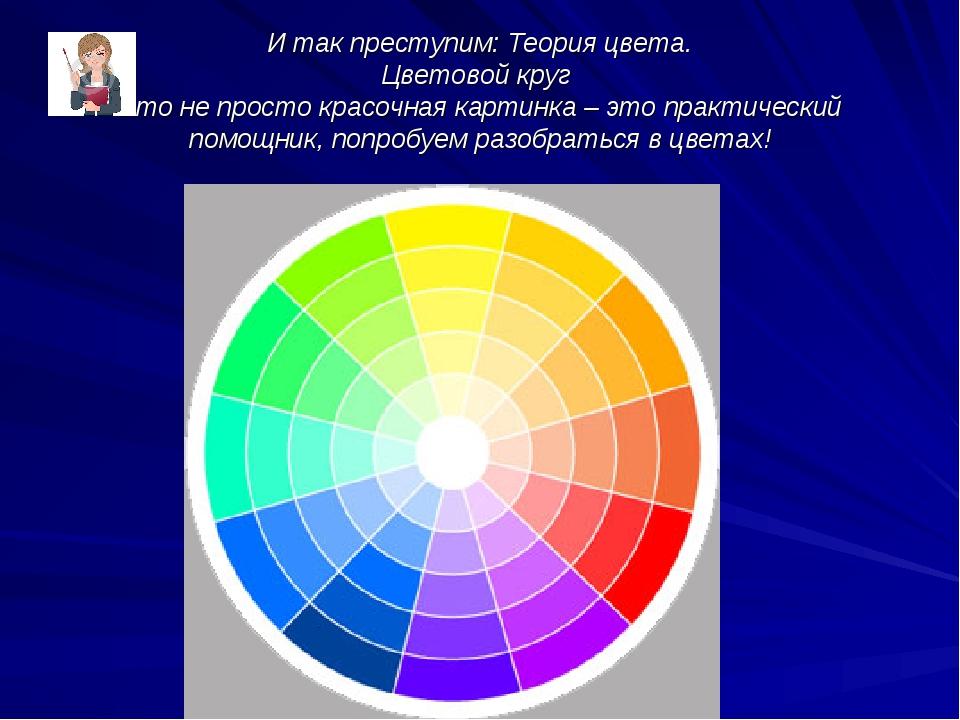 И так преступим: Теория цвета. Цветовой круг Это не просто красочная картинка...
