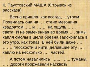 К. Паустовский МАША (Отрывок из рассказа) Весна пришла, как всегда, …утром. П