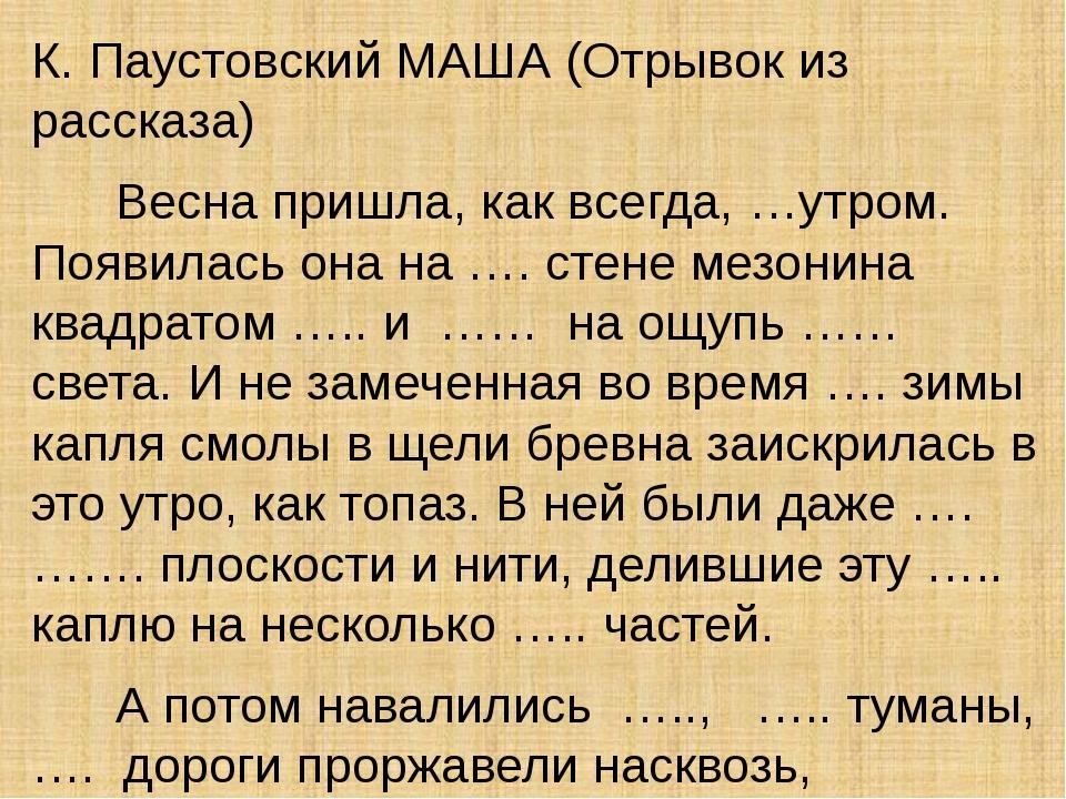 К. Паустовский МАША (Отрывок из рассказа) Весна пришла, как всегда, …утром. П...
