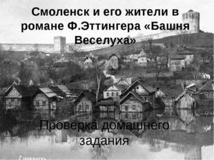 Смоленск и его жители в романе Ф.Эттингера «Башня Веселуха» Проверка домашнег