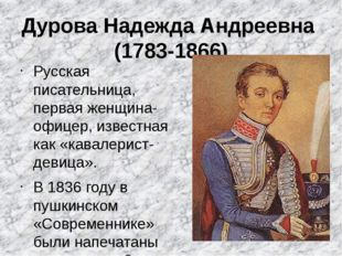 Дурова Надежда Андреевна (1783-1866) Русская писательница, первая женщина-офи