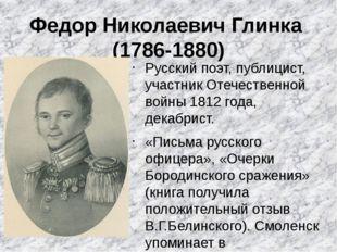 Федор Николаевич Глинка (1786-1880) Русский поэт, публицист, участник Отечест