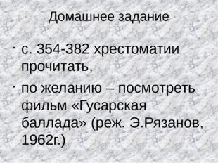 Домашнее задание с. 354-382 хрестоматии прочитать, по желанию – посмотреть фи