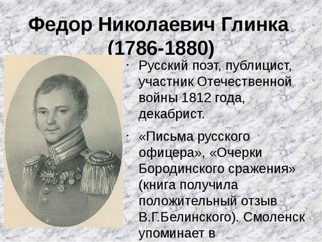 Федор Николаевич Глинка (1786-1880) Русский поэт, публицист, участник Отечест...