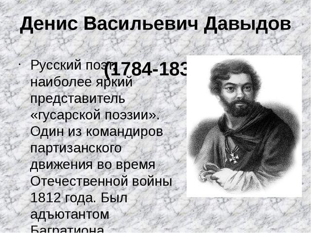 Денис Васильевич Давыдов (1784-1839) Русский поэт, наиболее яркий представите...