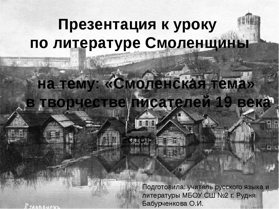 Презентация к уроку по литературе Смоленщины на тему: «Смоленская тема» в тво...