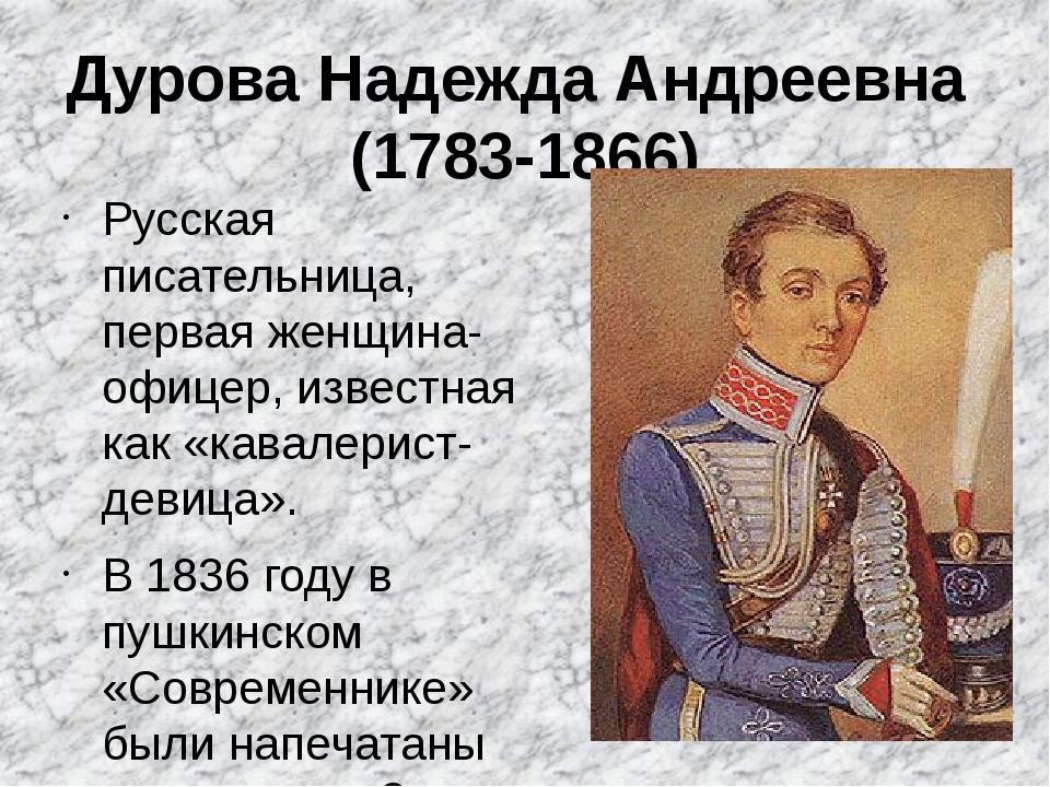 Дурова Надежда Андреевна (1783-1866) Русская писательница, первая женщина-офи...