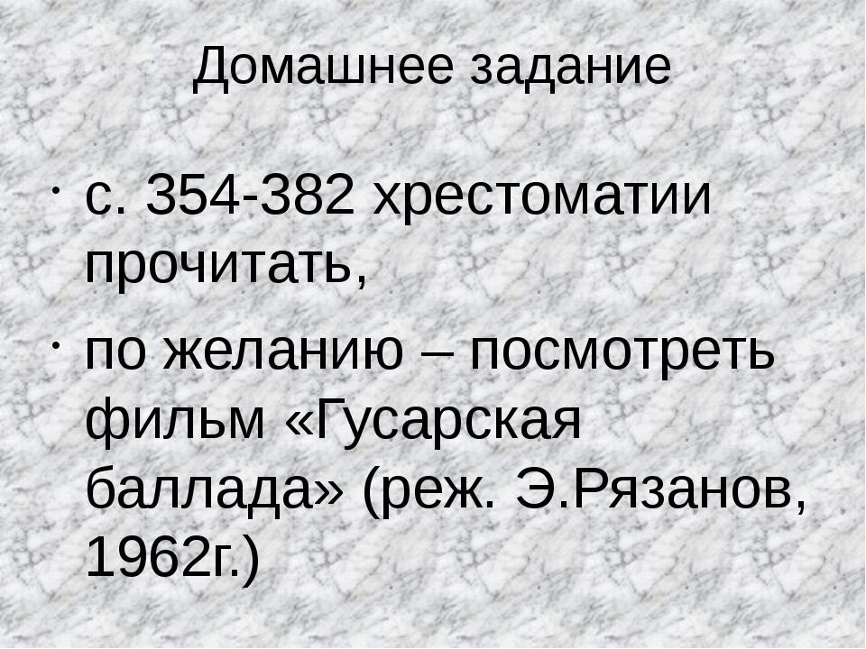 Домашнее задание с. 354-382 хрестоматии прочитать, по желанию – посмотреть фи...
