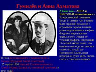 Гумилёв и Анна Ахматова А было так… АННА и НИКОЛАЙ познакомились в Рождествен