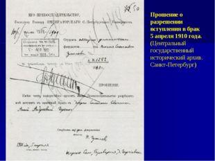 Прошение о разрешении вступления в брак 5 апреля 1910 года. (Центральный госу