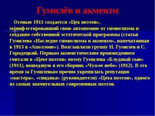 Гумилёв и акмеизм Осенью 1911 создается «Цех поэтов», манифестировавший свою