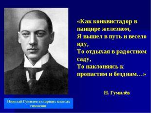 Николай Гумилев в старших классах гимназии «Как конквистадор в панцире железн