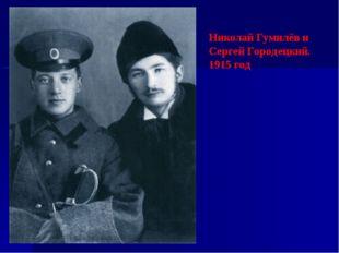 Николай Гумилёв и Сергей Городецкий. 1915 год