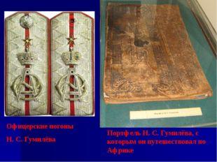 Офицерские погоны Н. С. Гумилёва Портфель Н. С. Гумилёва, с которым он путеш