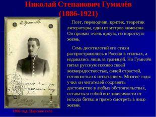 Николай Степанович Гумилёв (1886-1921) Поэт, переводчик, критик, теоретик лит