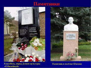 Памятники Коктебель, перед Домом культуры «Юбилейный» Памятник в посёлке Шилово