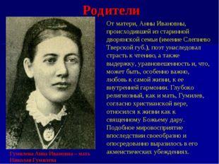 Родители От матери, Анны Ивановны, происходившей из старинной дворянской семь