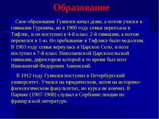 Образование Свое образование Гумилев начал дома, а потом учился в гимназии Гу