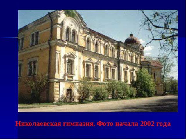 Николаевская гимназия. Фото начала 2002 года